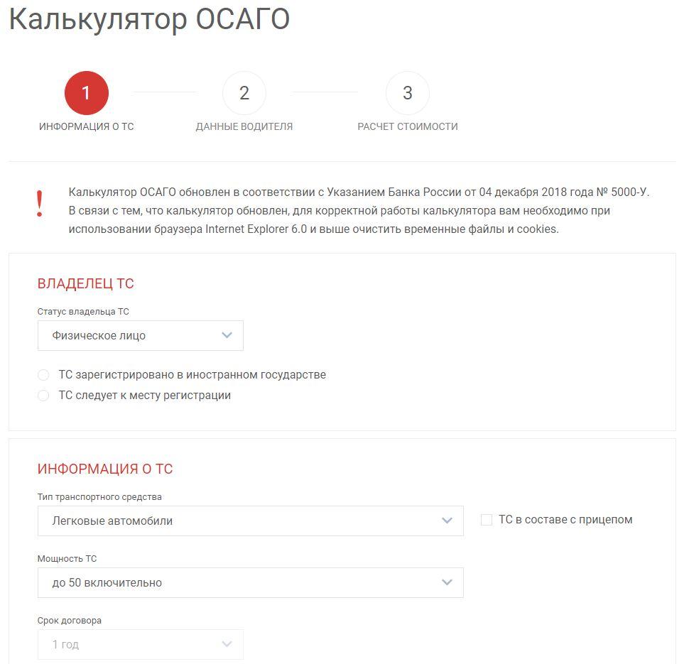 РСА калькулятор ОСАГО