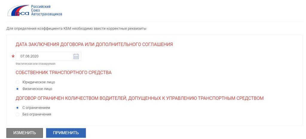 Проверка КБМ на официальном сайте РСА