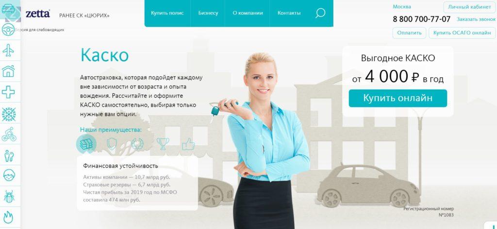 Официальный сайт страховой компании Зетта Страхование