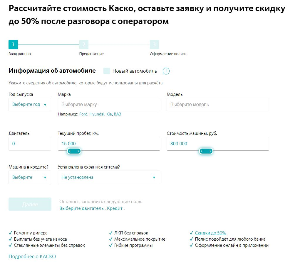 Расчёт стоимости КАСКО на официальном сайте Зетта СТрахование