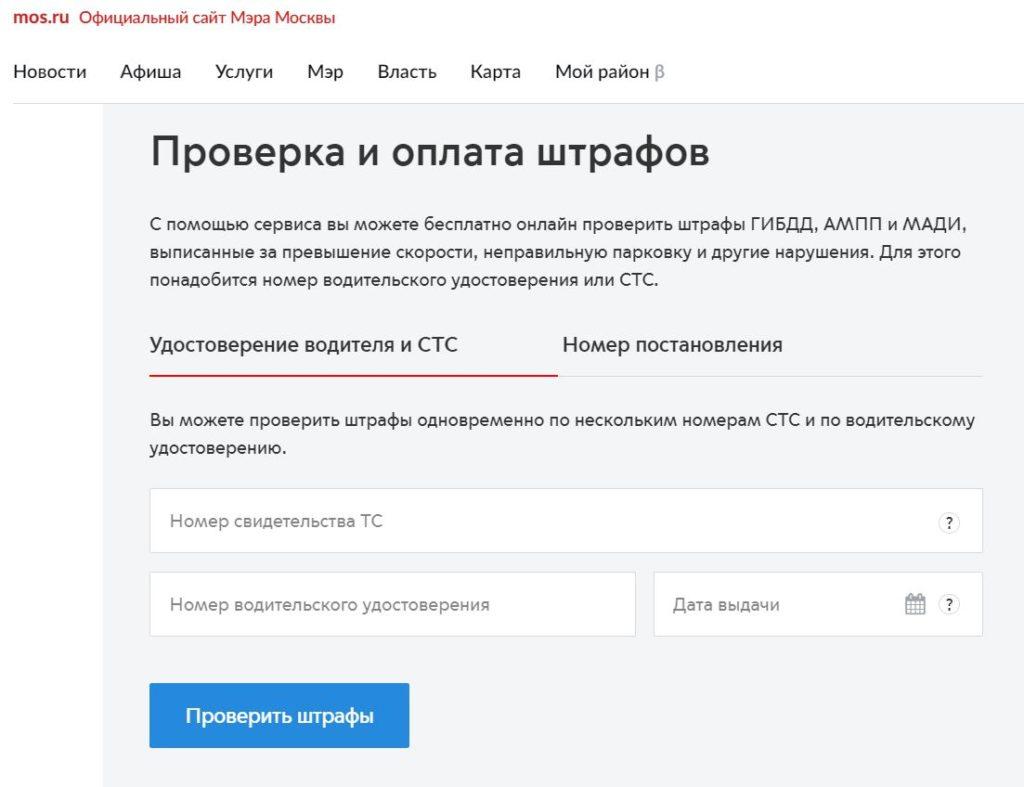 Проверка и оплата штрафов на портале Мос ру
