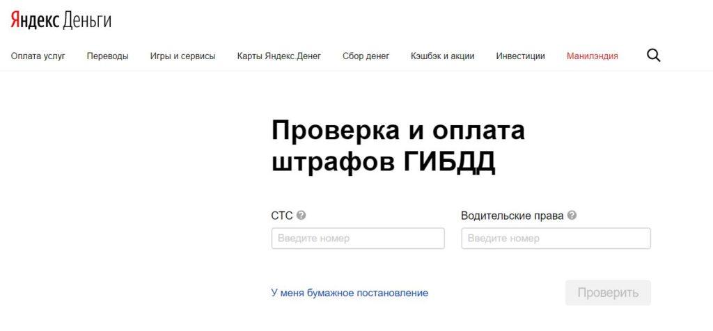 """Сервис """"Яндекс.Деньги"""" - Проверка и оплата штрафов ГИБДД"""