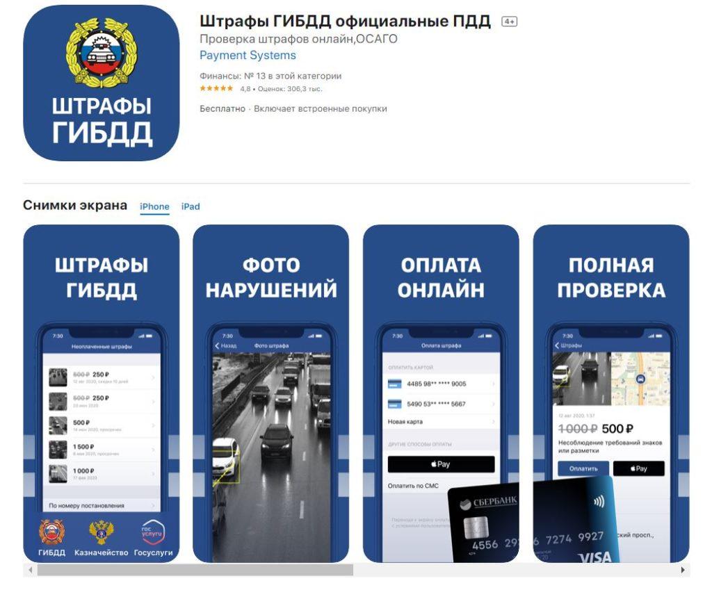 """Приложение """"Штрафы ГИБДД официальные"""""""