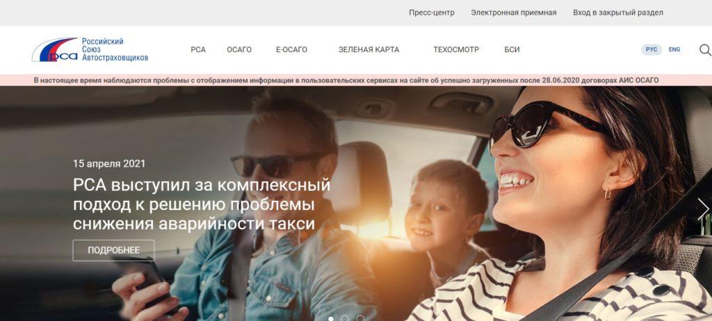 Официальный сайт Российского союза автостраховщиков