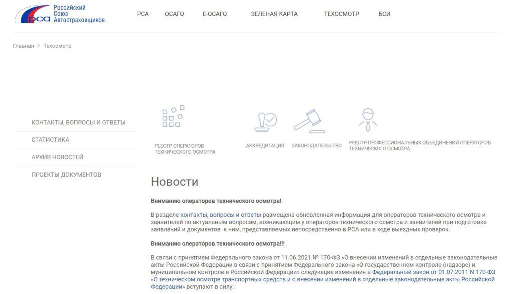 """Официальный сайт РСА - Вкладка """"Техосмотр"""""""