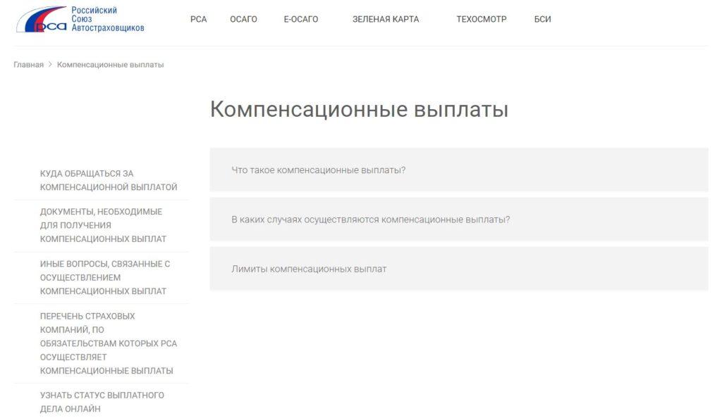 Российский союз автостраховщиков - Компенсационные выплаты