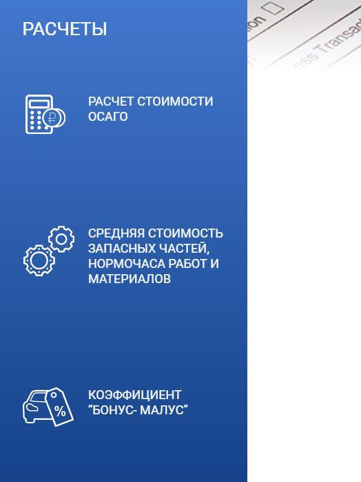 Официальный сайт РСА - Расчёты