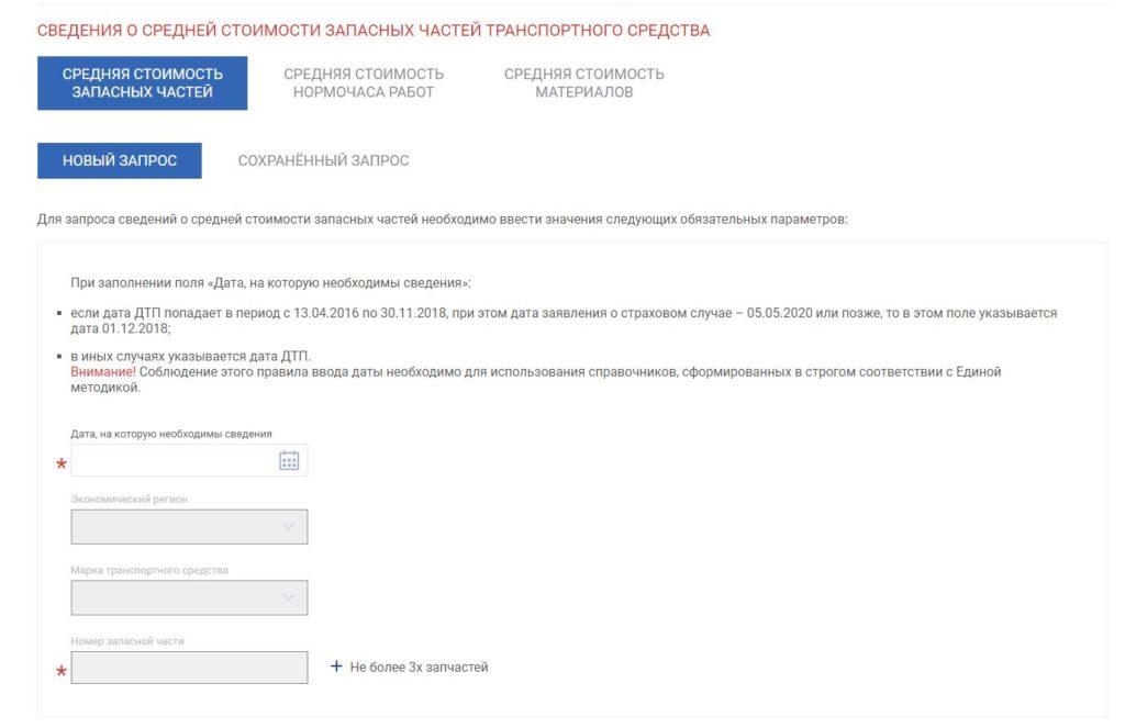 Официальный сайт РСА - Проверка средней стоимости запасных частей