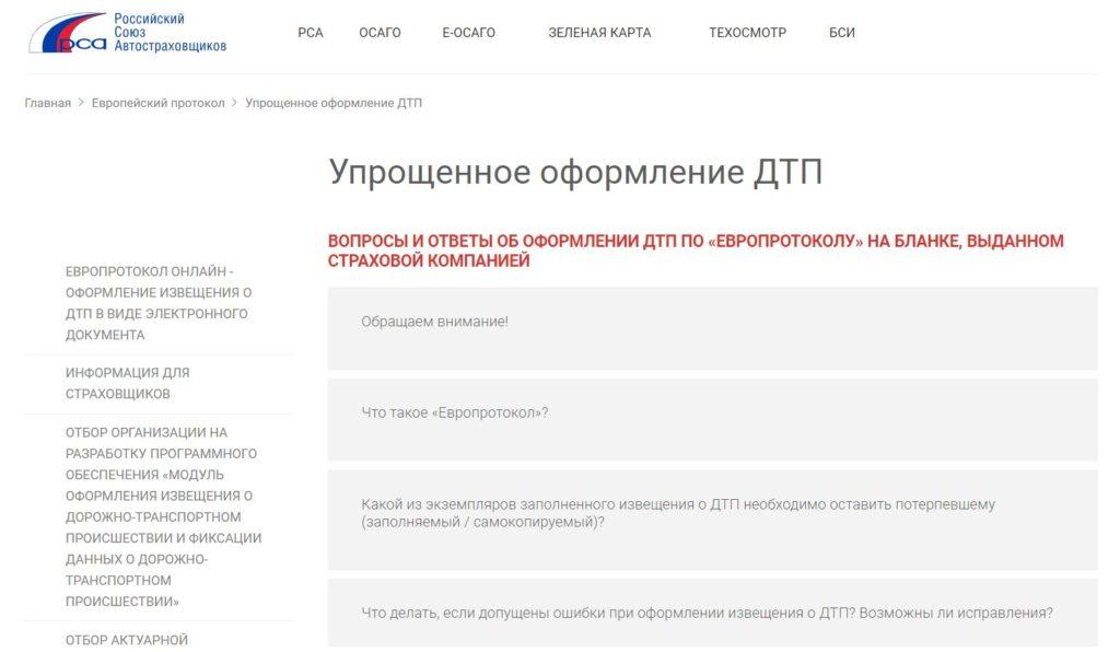 """Вкладка """"Европротокол"""" на официальном сайте РСА"""
