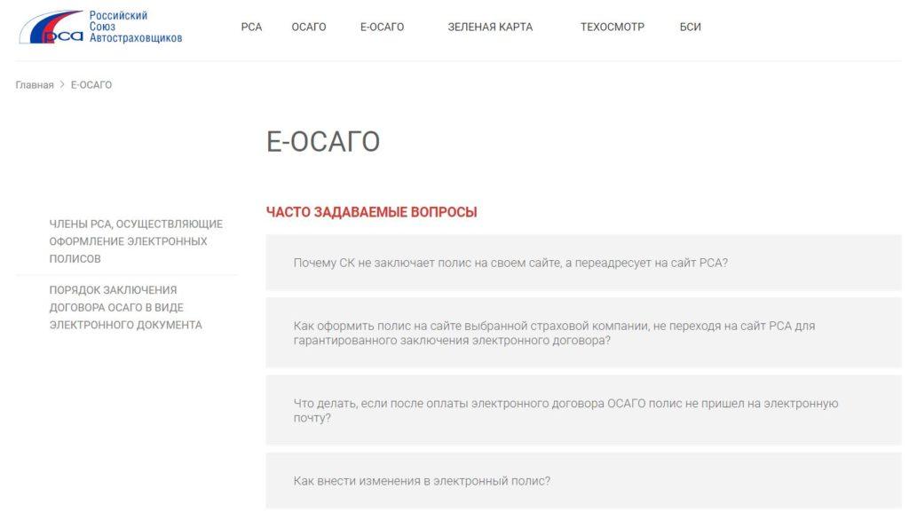 """Официальный сайт РСА - Вкладка """"Е-ОСАГО"""""""